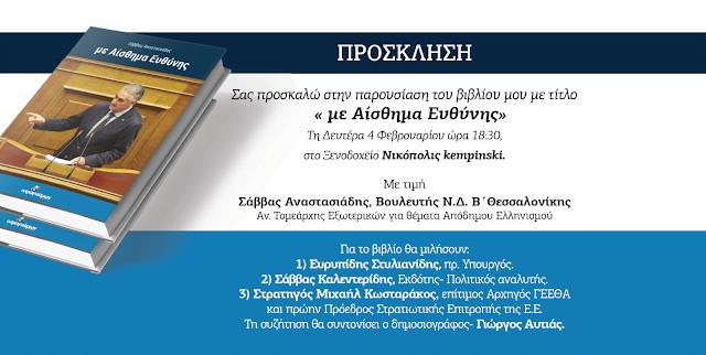Παρουσίαση του βιβλίου του Σάββα Αναστασιάδη  «µε Αίσθηµα Ευθύνης» στη Θέρμη Θεσσαλονίκης τη Δευτέρα 4 Φεβρουαρίου, ώρα 18:30