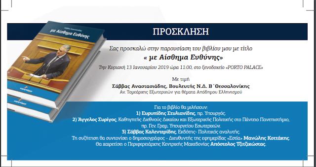 """Πρώτη παρουσίαση του βιβλίου """"Με αίσθημα Ευθύνης"""", του Σάββα Αναστασιάδη, στη Θεσσαλονίκη, την Κυριακή 13 Ιανουαρίου ώρα 11:00"""