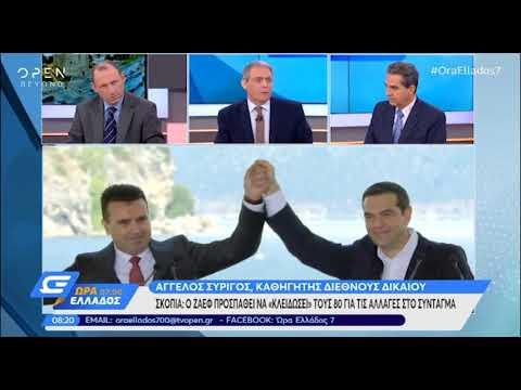 Τα κείμενα και η αλήθεια για την «Μακεδονική Ταυτότητα», πίσω από τους πανηγυρισμούς
