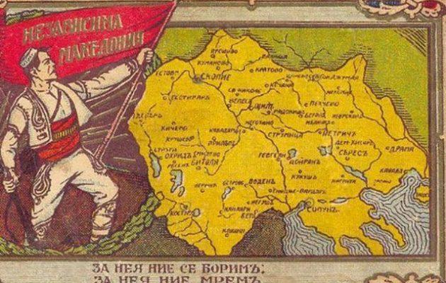Τι ζητά η Ελλάδα να αλλάξει άμεσα στα σχολικά βιβλία των Σκοπιανών