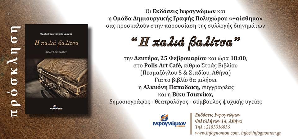 """Παρουσίαση του βιβλίου """"Η παλιά βαλίτσα"""" σήμερα στο Polis Art Café, αίθριο Στοάς Βιβλίου, στις 18:00"""