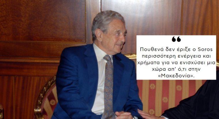 Η ψυχρή αλήθεια: Γιατί ο Σόρος καίγεται ΤΟΣΟ πολύ για τη 'Μακεδονία';