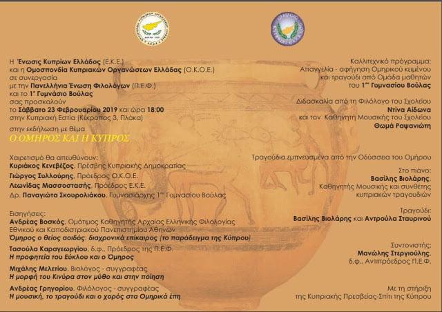 Ο Όμηρος και η Κύπρος – Εκδήλωση στην Κυπριακή Εστία, στην Αθήνα, τις 23 Φεβρουαρίου