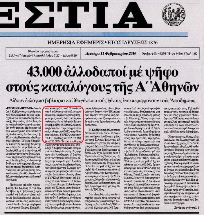 Έλληνες, ανοίξτε τα μάτια σας, να δείτε τι έρχεται