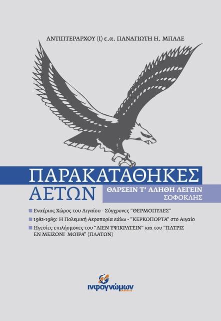 """Το βιβλίο του Αντιπτεράρχου (Ι) ε.α. Παναγιώτη Η. Μπαλέ """"Παρακαταθήκες Αετών"""""""