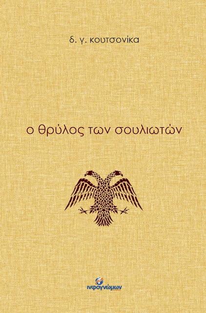 Δ. Γ. Κουτσονίκα «Ο Θρύλος των Σουλιωτών» – Νέα έκδοση