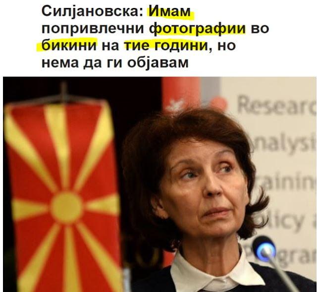 Υποψήφια πρόεδρος Σκοπίων: Έχω και ελκυστικές φωτογραφίες με μπικίνι, αλλά δεν τις δημοσιεύω!