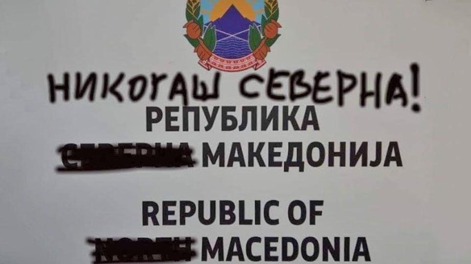Σκόπια: Βανδάλισαν πινακίδα με το «Βόρεια Μακεδονία» στα σύνορα με το Κόσοβο