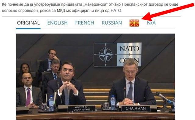 ΝΑΤΟ: Ο όρος 'μακεδονικά' θα χρησιμοποιηθεί μετά την πλήρη εφαρμογή της Συνθήκης των Πρεσπών