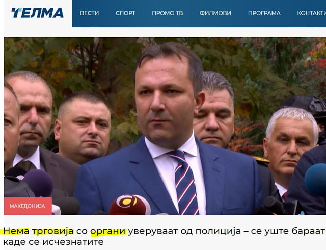 Πανικός στα Σκόπια για 64 αγνοούμενους πολίτες- η κυβέρνηση αρνείται εμπόριο οργάνων