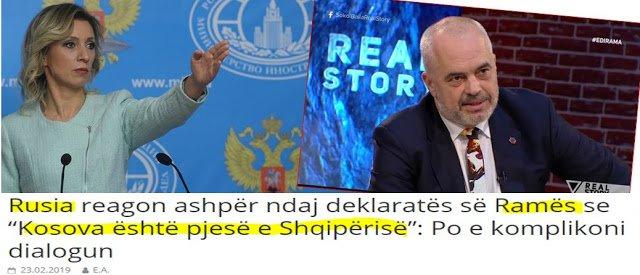 Μαρία Ζαχάροβα: Μήπως είχαμε λάθος μετάφραση; Τι είναι αυτά που λέει ο Ράμα;