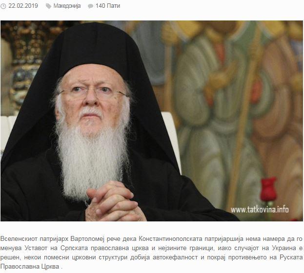Οικουμενικός Πατριάρχης: Δεν υπάρχει περίπτωση Αυτοκέφαλου στα Σκόπια