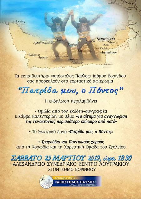 """""""Πατρίδα μου ο Πόντος"""" – Εκδήλωση το Σάββατο 23/3/19 στο Λουτράκι"""