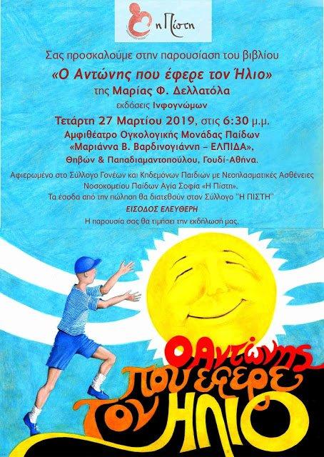 """Παρουσίαση του παιδικού βιβλίου """"Ο Αντώνης που έφερε τον ήλιο"""" την Τετάρτη 27 Μαρτίου στην Αθήνα"""