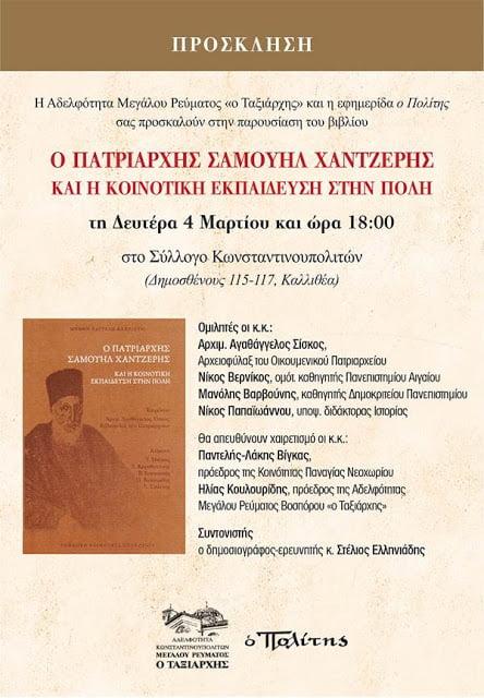 Ο Πατριάρχης Σαμουήλ Χαντζέρης και η Κοινοτική Εκπαίδευση στην Πόλη: Παρoυσίαση του βιβλίου σήμερα στο Σύλλογο Κωνσταντινουπολιτών