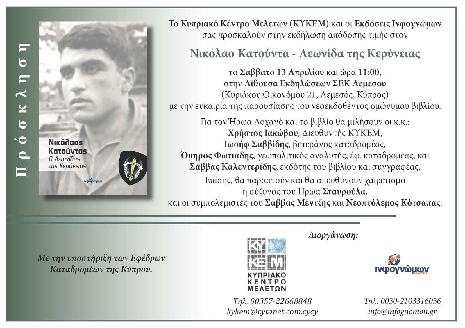 """Πρόσκληση στην παρουσίαση του βιβλίου """"Νικόλαος Κατούντας – Ο Λεωνίδας της Κερύνειας"""" που θα γίνει στην Πάφο τις 12 Απριλίου 2019"""