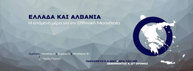 Ελλάδα και Αλβανία:  Η Επόμενη μέρα για την Ελληνική Εθνική Μειονότητα