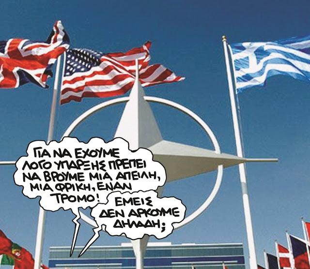 ΝΑΤΟϊκή δημοσκόπηση: «Να βοηθήσουμε στρατιωτικά την Ελλάδα & όχι την Τουρκία αν δεχτεί επίθεση»