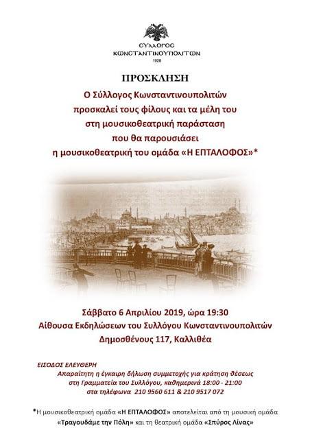 ΠΡΟΣΚΛΗΣΗ – Μουσικοθεατρική παράσταση στο Σύλλογο Κωνσταντινουπολιτών το Σάββατο, 7 Απριλίου