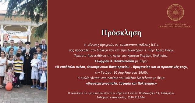 """""""Ένωσις Ομογενών Εκ Κωνσταντινουπόλεως Β.Ε."""" – Εκδήλωση με θέμα """"Η επάλληλη σχέση Οικουμενικού Πατριαρχείου – Ομογενείας και οι προοπτικές της""""."""