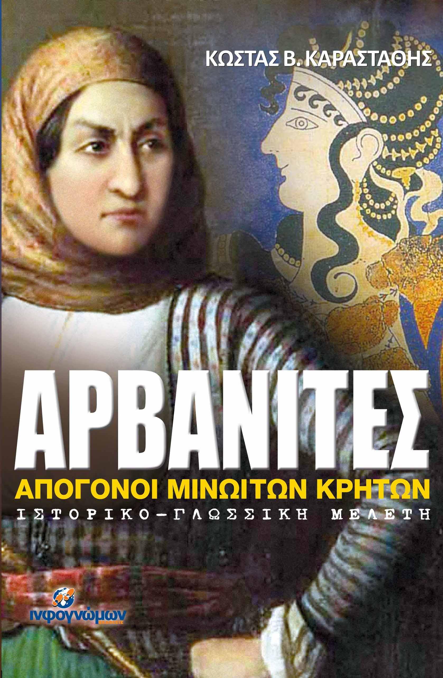 Ο Καραστάθης επεκτείνει την έρευνά του στο θέμα της καταγωγής των Αρβανιτών – Γ' Προσαυξημένη Έκδοση του βιβλίου του «Ἀρβανίτες, Ἀπόγονοι Μινωιτῶν Κρητῶν»
