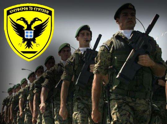 Προστατεύστε ως κόρη οφθαλμού το εθνικό μέτωπο Αθήνας-Λευκωσίας