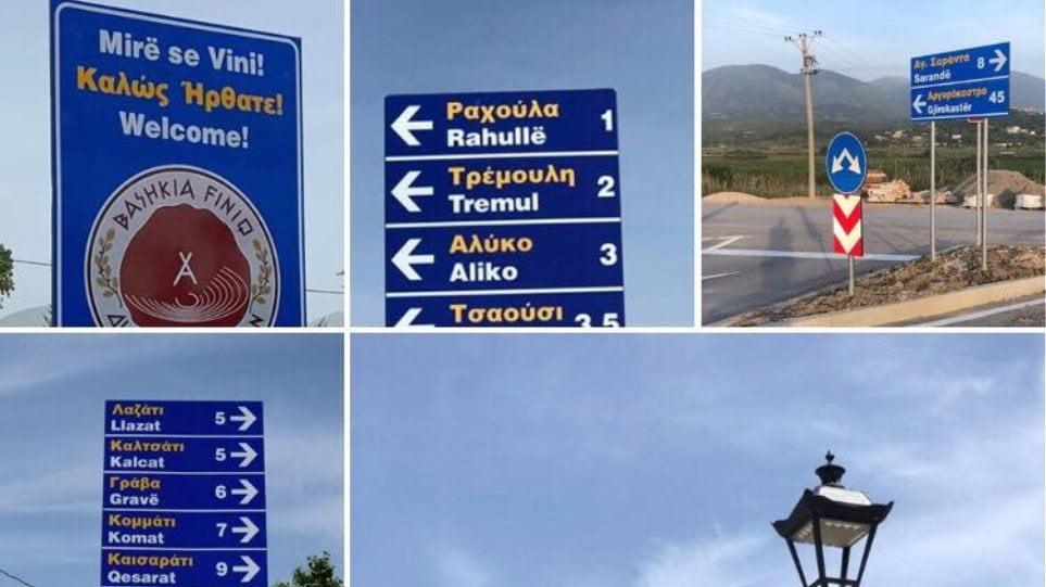 Προβοκάτσια Αλβανών: Ξηλώνουν πάλι τις δίγλωσσες πινακίδες στον Δήμο Φοινίκης