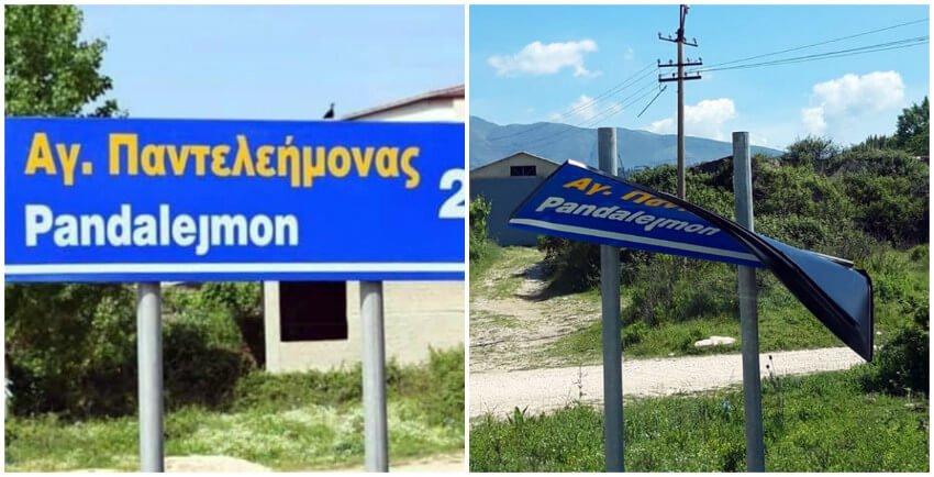 Βανδαλισμός των ελληνικών πινακίδων στη Βόρεια Ήπειρο – Άρχισαν την προπαγάνδα οι Αλβανοί