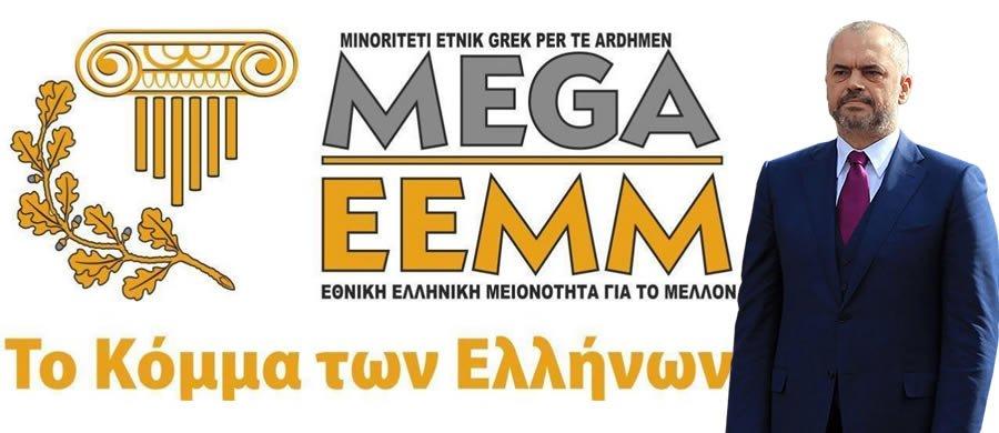Στην αγκαλιά του Έντι Ράμα το «κόμμα των Ελλήνων» MEGA