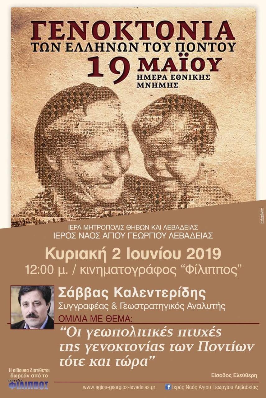 Ομιλία του Σάββα Καλεντερίδη στη Λιβαδειά την Κυριακή, 2 Ιουνίου