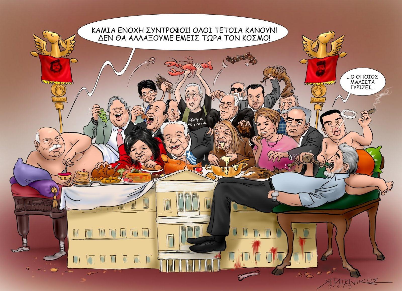 Πρώην βουλευτής ΣΥΡΙΖΑ: Σύντροφοι, ξεφτιλίσατε τα πάντα