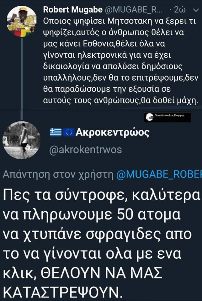 Το 2030 θα πληρώνουμε ακόμη την Ελλάδα του ΣΥΡΙΖΑ