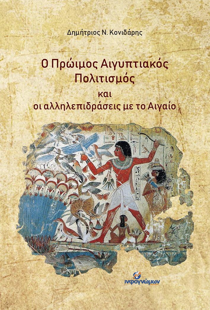 «Ο Πρώιμος Αιγυπτιακός Πολιτισμός και οι αλληλεπιδράσεις με το Αιγαίο»