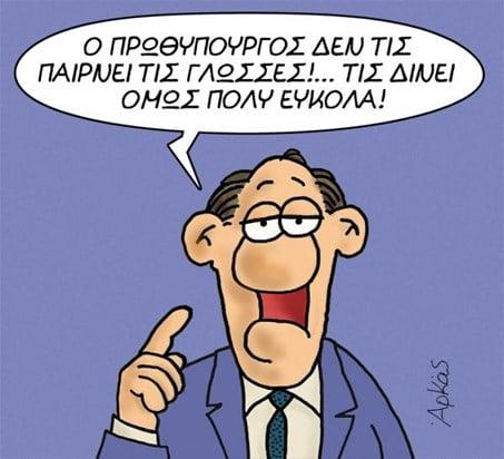 Σε τι ακριβώς δικαιώθηκε ο Τσίπρας για την προδοσία της Μακεδονίας;