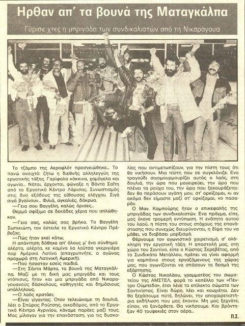 1985  –  Ποια  Κύπρος; – Τα Ελληνικά Συνδικάτα Στο Πλευρό Των Σαντινίστας