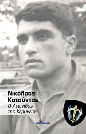 Σαν σήμερα, 22 Ιουλίου 1974 στην Κύπρο: Ο λοχαγός καταδρομών Νικόλαος Κατούντας αγνοείται…