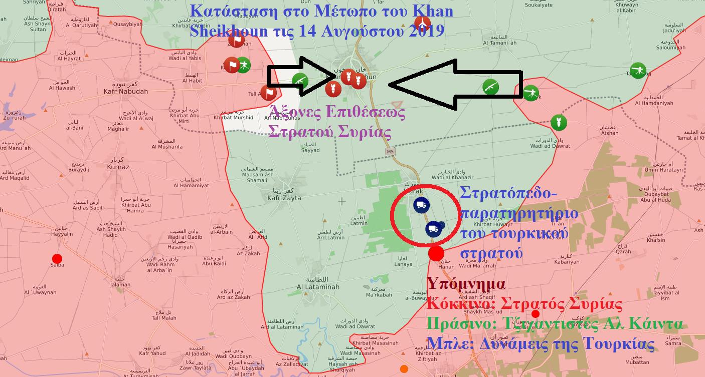 """Στη """"φάκα"""" των δυνάμεων του Άσαντ δυνάμεις του τουρκικού στρατού στο νότιο Ιντλίμπ"""
