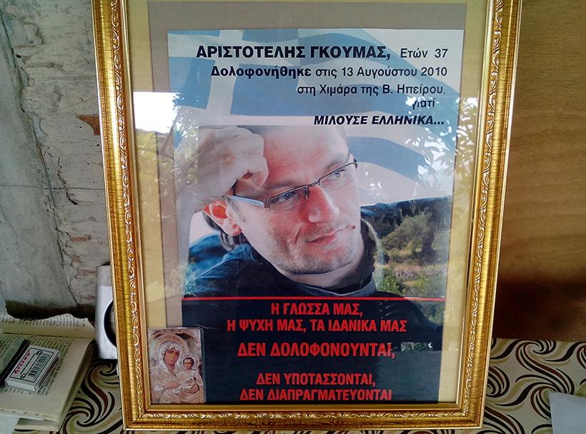 Σαν σήμερα δολοφονήθηκε από Αλβανούς εθνικιστές ο Χειμαρριώτης Αριστοτέλης Γκούμας