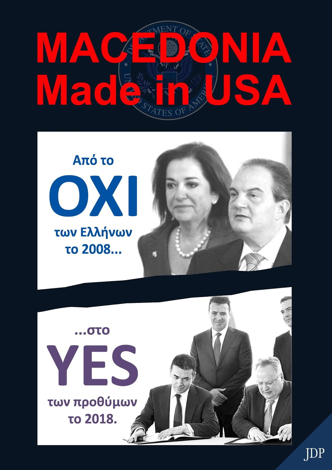 MACEDONIA Made in USA: Από το ΟΧΙ των Ελλήνων το 2008 … στο YES των προθύμων το 2018 (βιβλιοκριτική)