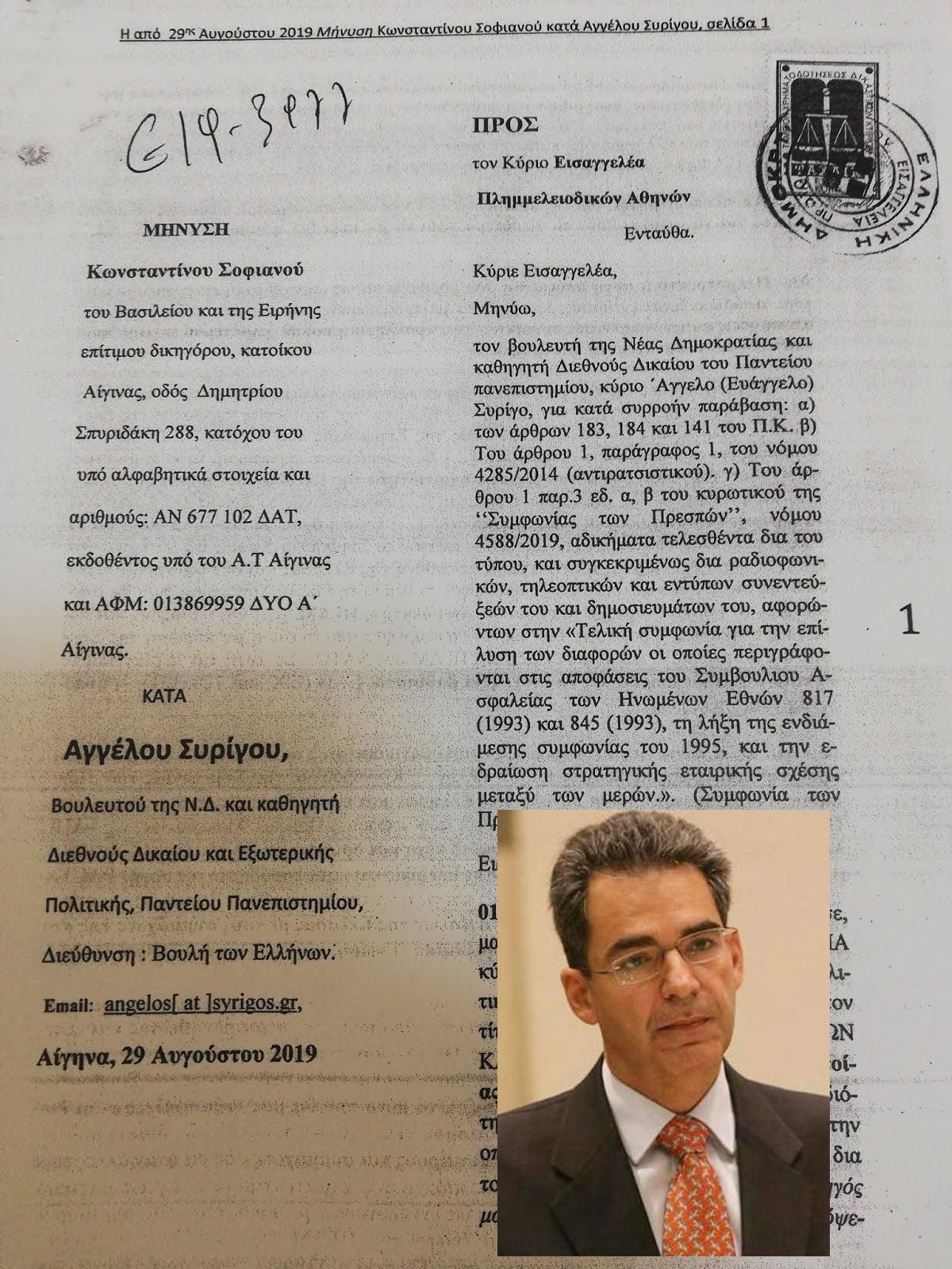 """Μήνυση κατά του Άγγελου Συρίγου επειδή δεν ονομάζει τους σλάβους """"μακεδόνες"""""""
