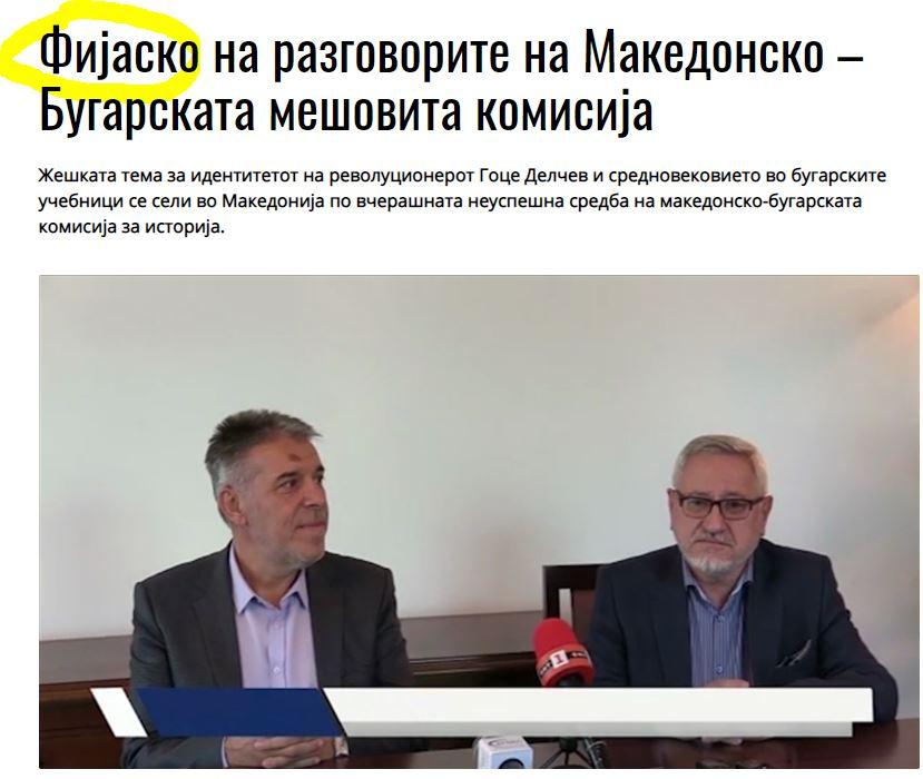 Σε 'Φιάσκο' κατέληξαν οι συνομιλίες Σκοπιανών και Βουλγάρων για την Ιστορία