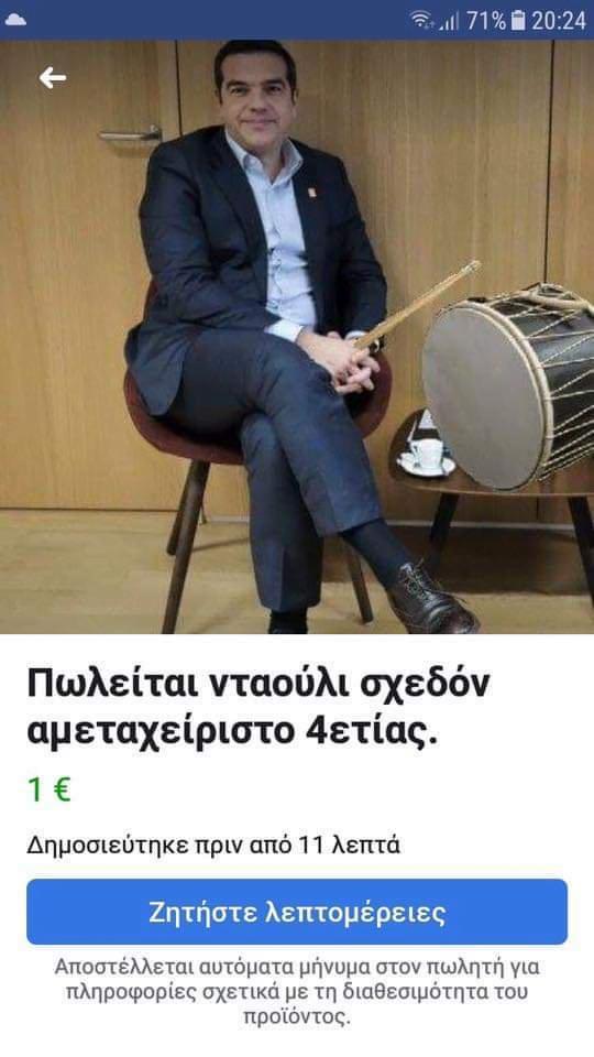 Δεν παίζονται οι Έλληνες: … σχεδόν αμεταχείριστο!!!