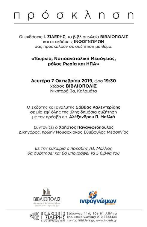 """Εκδήλωση στην Καλαμάτα τις 6 Οκτωβρίου: """"Τουρκία, Αν. Μεσόγειος, Ρόλος Ρωσίας και ΗΠΑ"""" – Πρέσβης Αλ. Μαλλιάς και Σάββας Καλεντερίδης"""