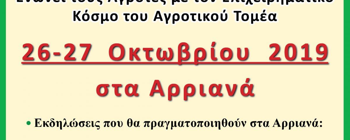 """Ποιός διοργανώνει το """"αγροτικό τουρκοφεστιβάλ"""" στα Αρριανά;"""