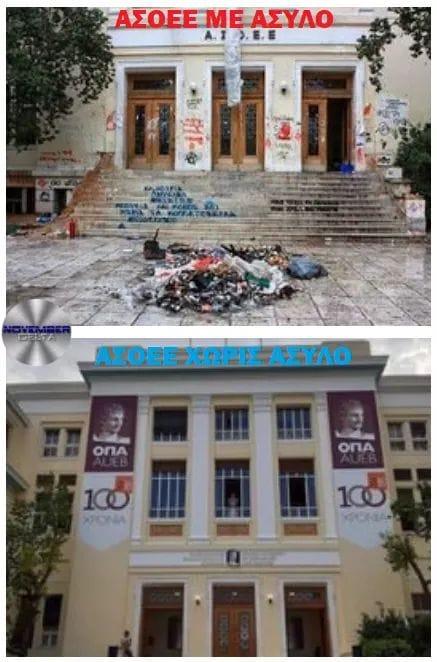 Τα κατάλοιπα της ισοπεδωτικής κυβερνητικής πολιτικής του ΣΥΡΙΖΑ και της ιδεοληψίας του ΚΚΕ στην Παιδεία δεν θα εξαλειφθούν σύντομα.