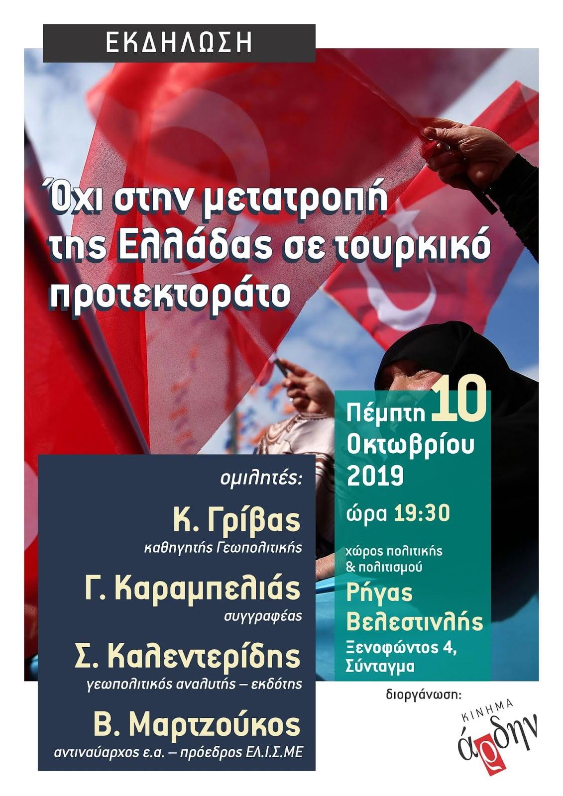 Εκδήλωση στο Άρδην με θέμα:  «Όχι στην μετατροπή της Ελλάδας σε τουρκικό προτεκτοράτο»
