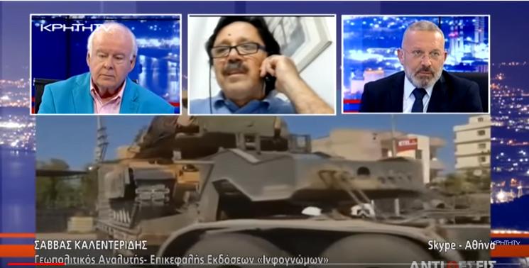 ΑΟΖ – Τα Γεωπολιτικά Παίγνια στην Ανατολική Μεσόγειο και τη Συρία
