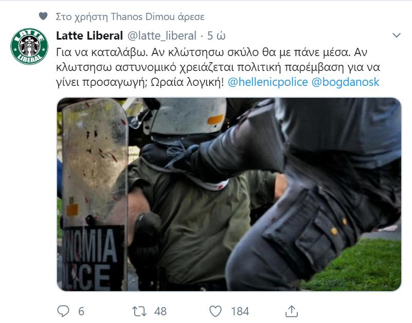 Η κατάθεση του αστυνομικού που δέχθηκε κλωτσιά από τον διαδηλωτή «καρατέκα» -Εσπασε η κλείδα του