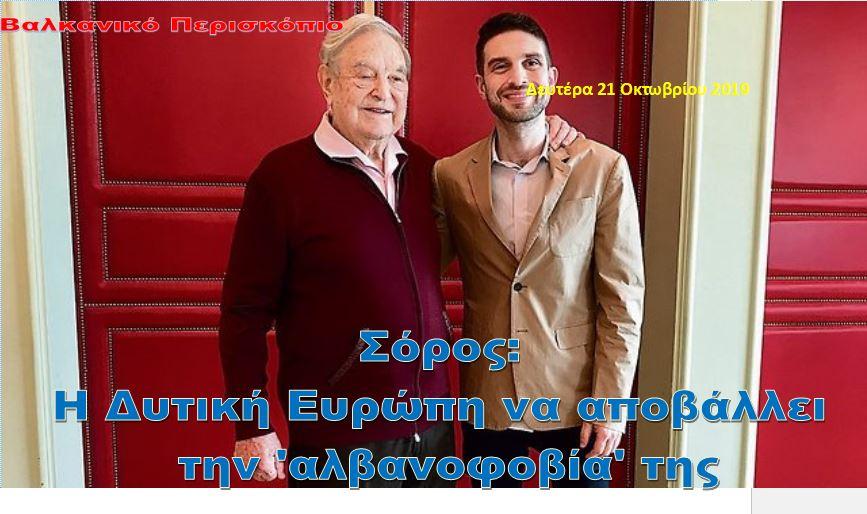 Άνοιξαν οι business και ο γιος του Σόρος καλεί τη δυτική Ευρώπη να αντιμετωπίσει την αλβανοφοβία της