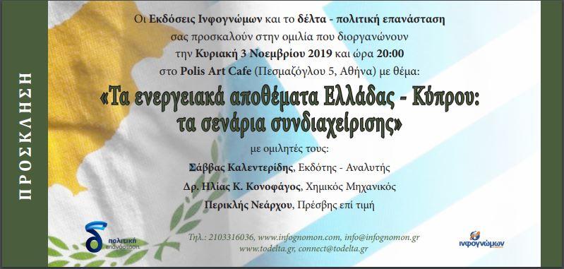 Εκδήλωση στην Αθήνα με θέμα:  «Τα ενεργειακά αποθέματα Ελλάδας – Κύπρου: Τα σενάρια συνδιαχείρισης», Κυριακή 3 Νοεμβρίου
